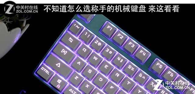 不知道怎么选称手的机械键盘 来这看看