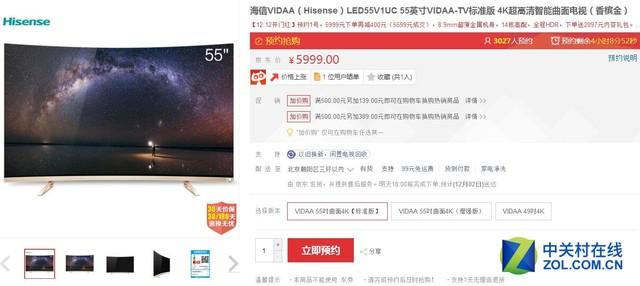 视觉无边设计 海信VIDAA55��TV售5999元