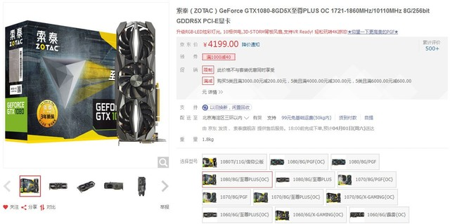 高端玩家首选 索泰GTX1080京东4199元