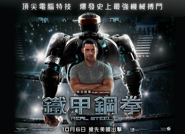 《铁甲钢拳》,由史蒂文斯皮尔伯格监制,肖恩利维执导,休杰克曼、达科塔高尤、伊万杰琳莉莉和安东尼麦凯等联袂出演。电影的故事是围绕未来世界的机器人拳击比赛展开的,讲述了一个饱含动作、梦想与亲情的励志故事。