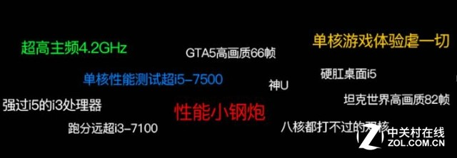 4.2G高主频时代 注入强芯性能提升更大