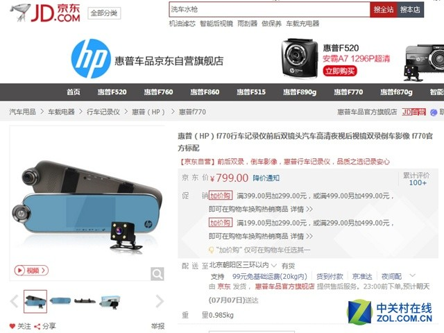 高清防眩 惠普F770行车记录仪仅售799元