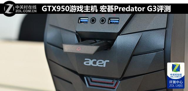GTX950游戏主机 宏碁Predator G3评测