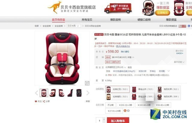 现在京东售价598元,有兴趣的朋友可以点击购买.