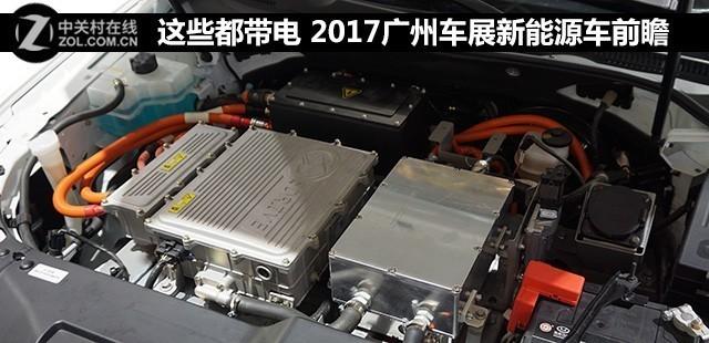 这些都带电 2017广州车展新能源车前瞻