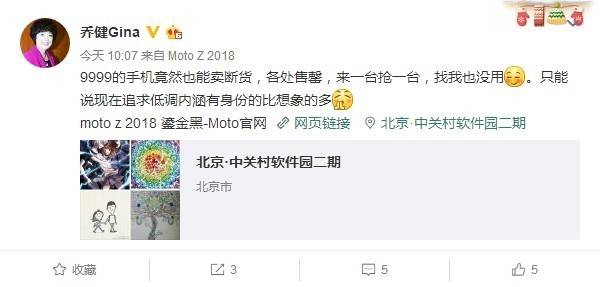 万元售价高端旗舰moto Z 2018供不应求
