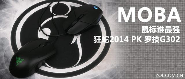 MOBA鼠标谁最强 狂蛇2014 PK 罗技G302