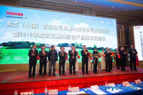 战略发展东芝中国乌鲁木齐分公司开业