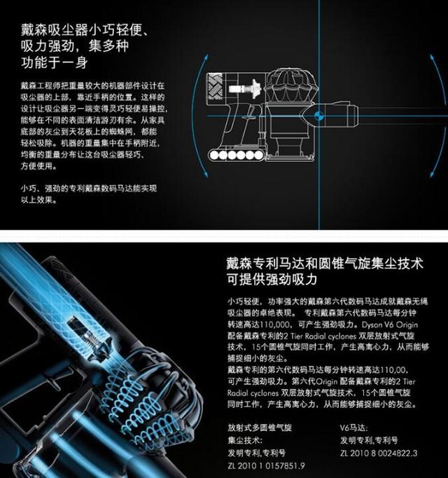 戴森V6 Origin新品发布 新年购送好礼