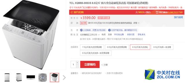 今日钜惠:TCL免污式洗衣机0元预约享低价