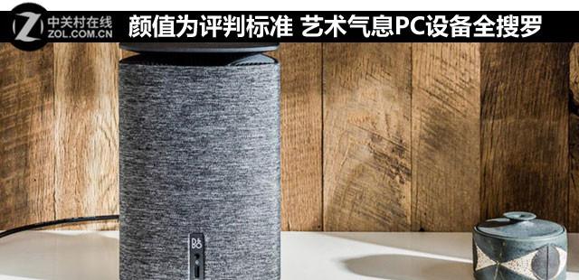 颜值为评判标准 艺术气息PC设备全搜罗
