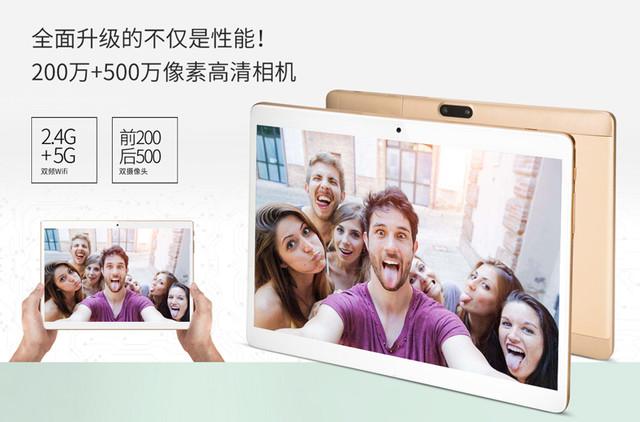 10.1吋4G全网通799元 昂达V10 4G上市送豪礼