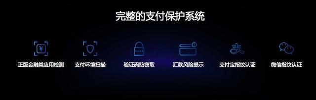 """金立M7守护安全更用""""芯"""" ,支付更放心"""