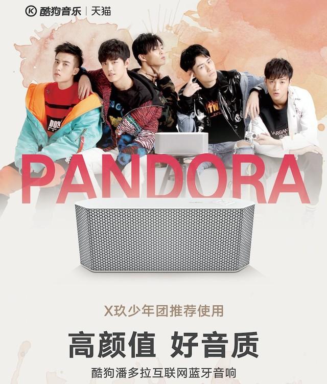 """音响界的""""吴彦祖"""":酷狗潘多拉人气飙涨"""