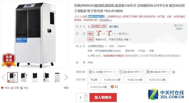 购买百奥除湿机YDA-8138EB京东立减450