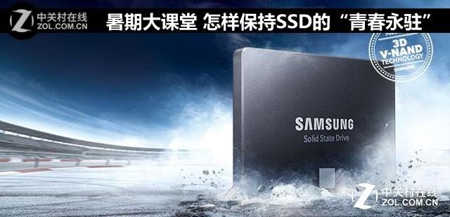 """暑期大课堂 怎样保持SSD的""""青春永驻"""""""