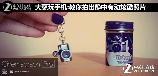 大葱玩手机:教你拍出静中有动炫酷照片