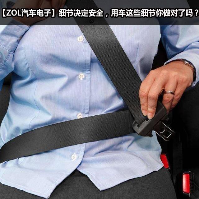 细节决定安全,用车这些细节你做对了吗?
