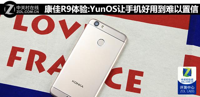 康佳R9体验:YunOS让手机好用到难以置信