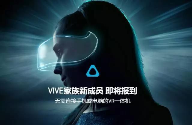 HTC VIVE宣布中国版骁龙835 VR一体机