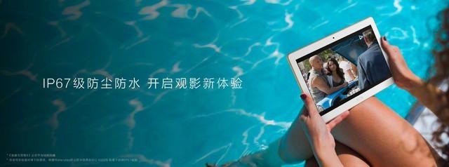 荣耀Water Play防水影音平板发布