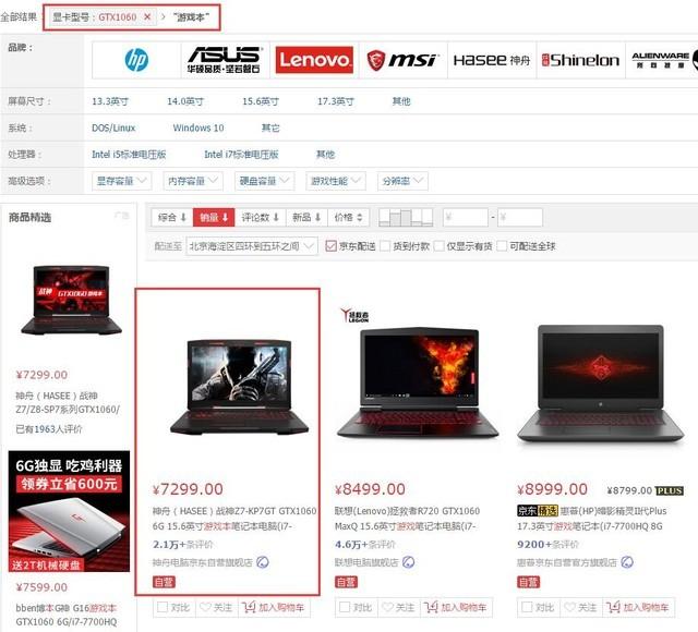 京东GTX1060游戏本销量第一名竟是它