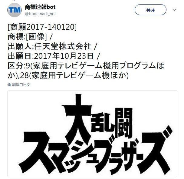 任天堂明星大乱斗 已注册商标 或出新作