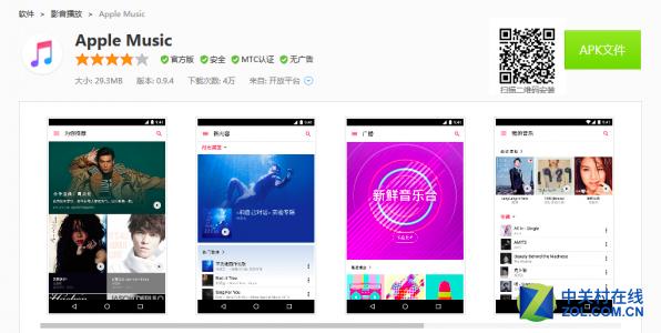 Android版苹果音乐国内正式发布