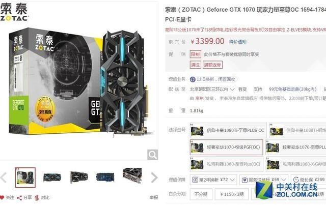 延续豪华用料 索泰GTX1070 PGF售3399元