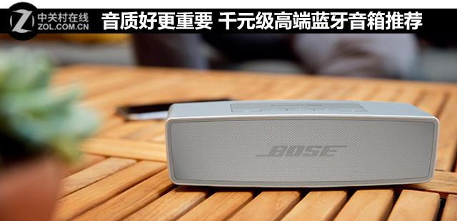 音质好更重要 千元级高端蓝牙音箱推荐