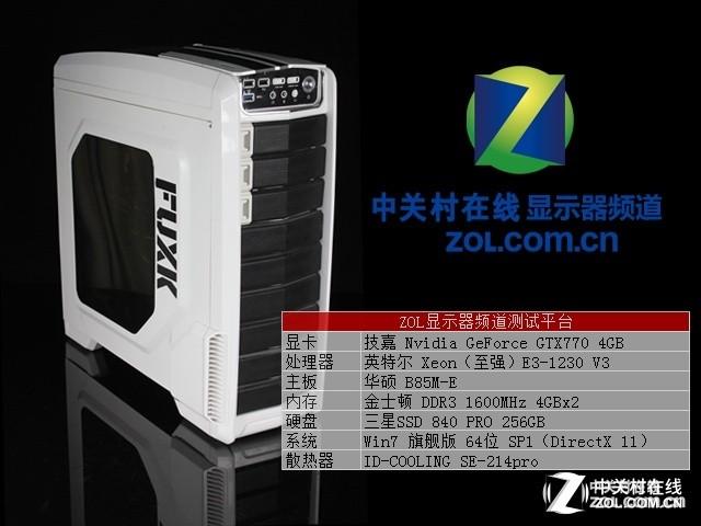 制霸CES展台 优派4K大屏电竞机皇评测