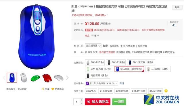 百元最炫灯效 新贵秘法光球鼠标促销
