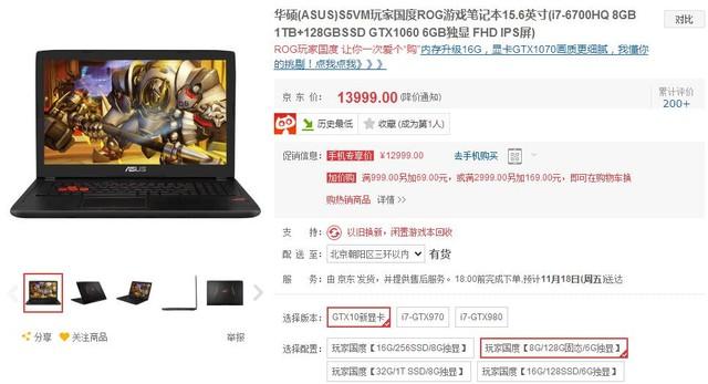 """15.6英寸轻薄游戏本 ROG S5VM凭""""十""""力捍卫荣耀"""