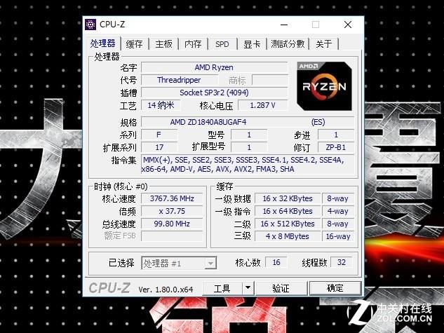 外星人配锐龙!AMD 16核CPU简单测试