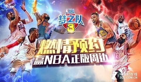 NBA梦之队3 联手企鹅电竞开启主播招募计划