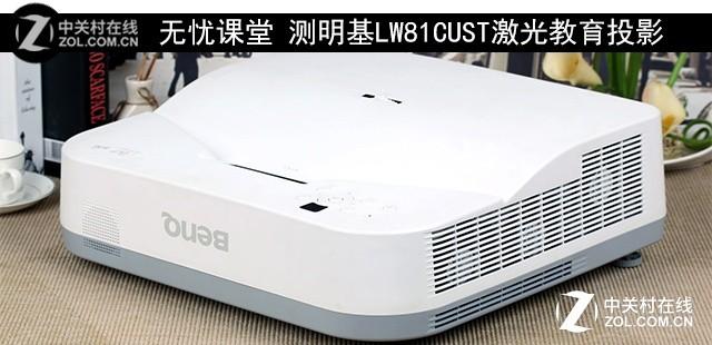 无忧课堂 测明基LW81CUST激光教育投影