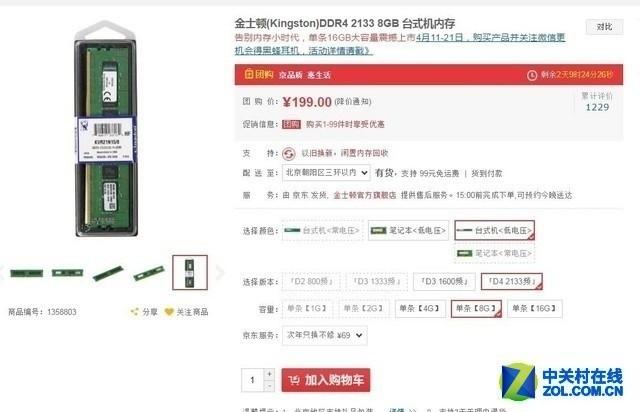 DDR4普及之势  盘点DDR4高频游戏内存