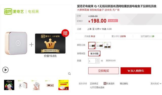 大屏享高清 愛奇藝電視果電視盒僅售198