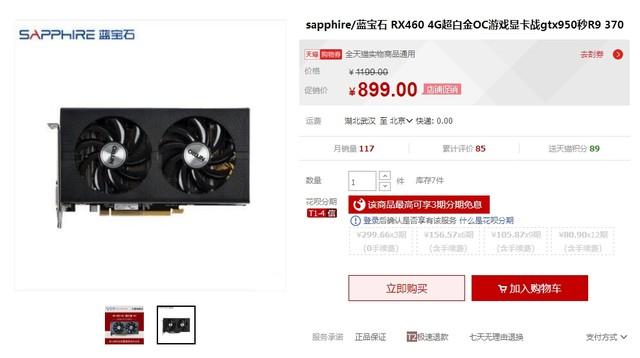 千元性能游戏卡 蓝宝石RX 460降至999元