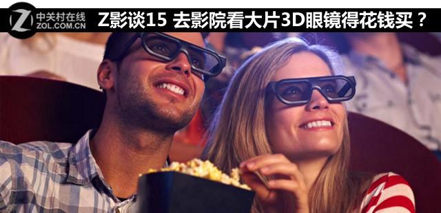 Z影谈15 去影院看大片3D眼镜得花钱买?