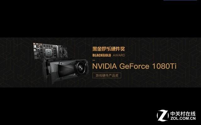 NVIDIA GeForce 1080Ti荣获黑金硬件奖