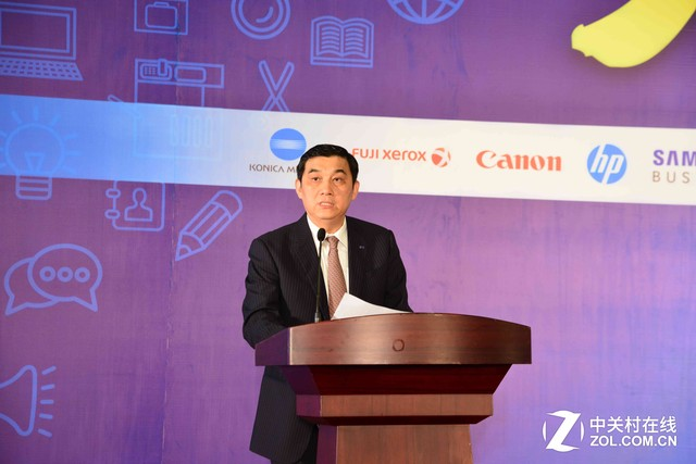 共谋行业发展 中国办公设备行业年会