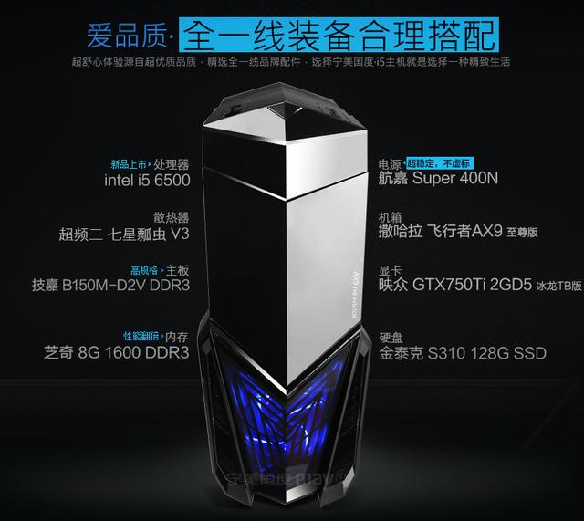 极速pk10开奖网站,宁美国度i5-6500新平台整机仅售3199元