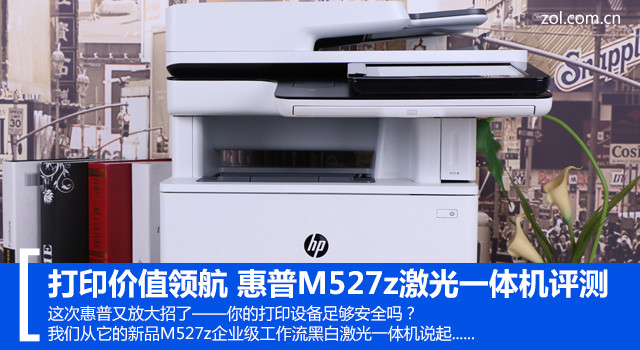 打印价值领航 惠普M527z激光一体机评测