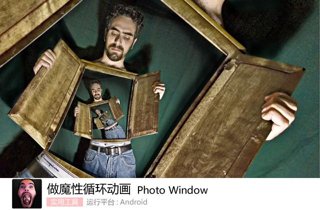 每日佳软:PhotoWindow 做魔性循环动画