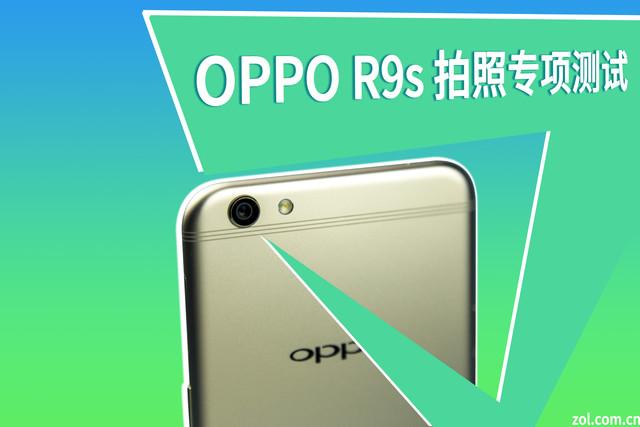 oppor9s拍照专项