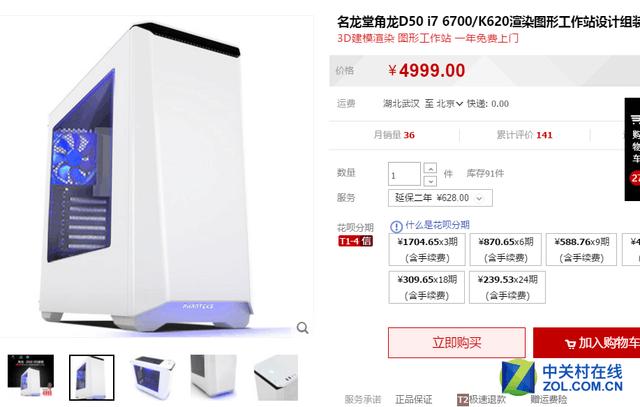 3D建模渲染 名龙堂6700/K620主机热卖