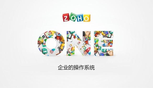 或将颠覆企业软件和SaaS行业的Zoho One