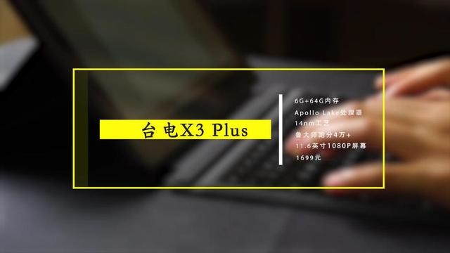 神U搭配大内存 台电X3Plus移动性能强悍