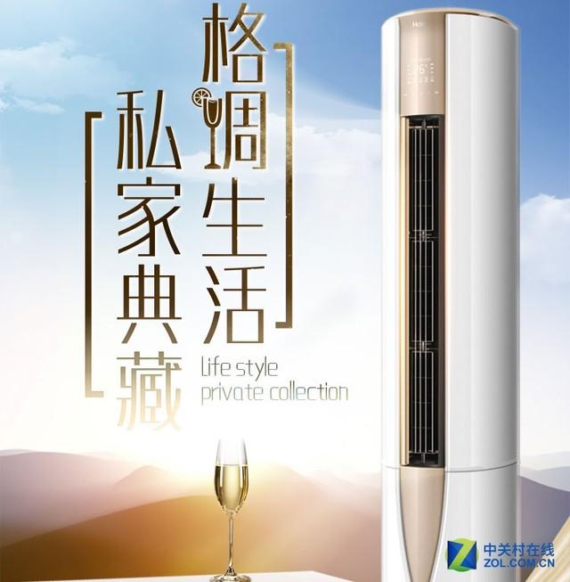 海尔高效定频柜式空调KFR-50LW/10UBC12U1套机   这款海尔空调从外观上就非常吸引用户的目光,香槟金色外观,可以很好的融入进用户的家居环境中。而圆柱形设计,宽度不足38厘米,减少了空间的占用。LED显示屏则能够实现亮灯显示,并且支持触摸操作,给用户带来了很多方便。   不仅是外观方面,在产品技术方面,这款海尔空调更是可圈可点的,下面我们就来一起围观一下空调的各种黑科技吧。  显色除甲醛 让室内空气更好   接下来,我们来看看这款海尔空调在技术方面都有哪些优势存在。首先,这款海尔空调配备了显